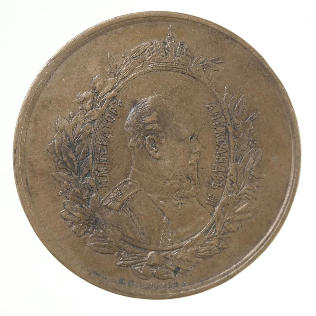 RUSSIA. MOSCOW ALL-RUSSIAN EXPOSITION MEDAL, 1882.