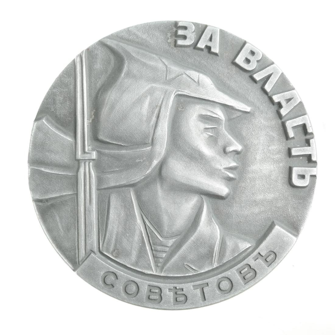 SOVIET UNION. TO SOVIET POWER! MEDALLION, 1967.