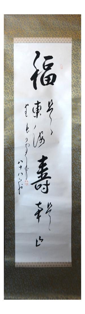 Asian Hand-Painted Abstract Scroll