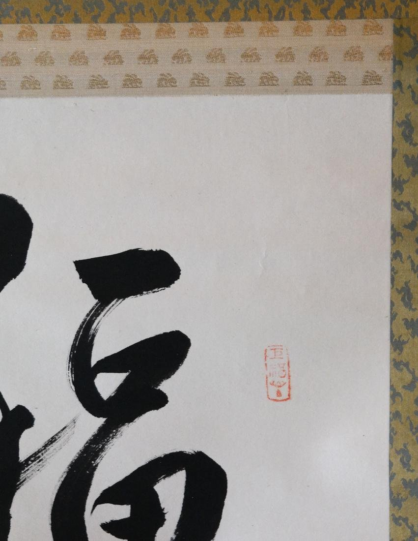 Asian Hand-Painted Abstract Scroll - 2