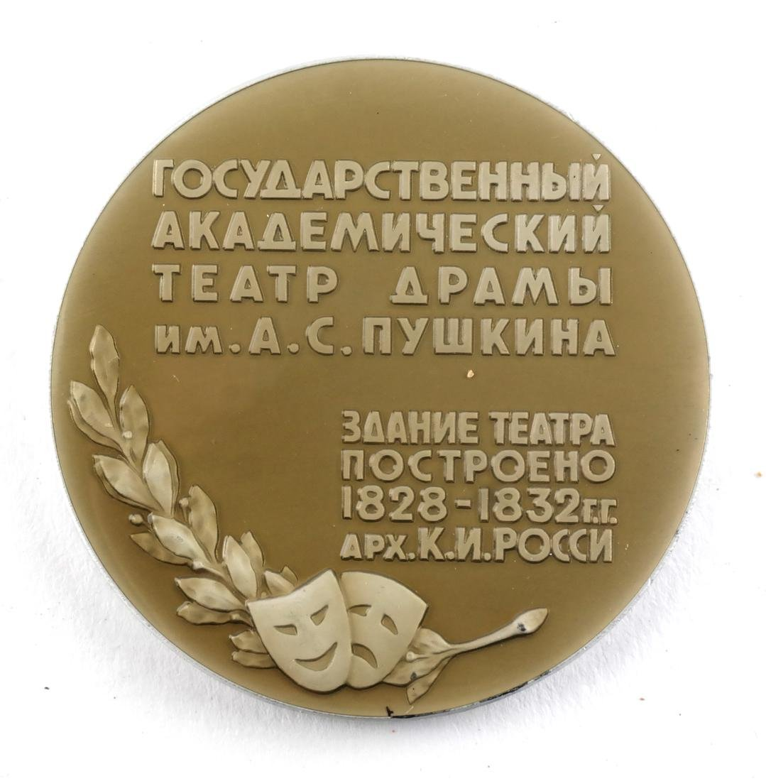 Russian Porcelain Commemorative Medal - 2