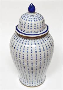 Vintage Chinese Porcelain Ginger Jar
