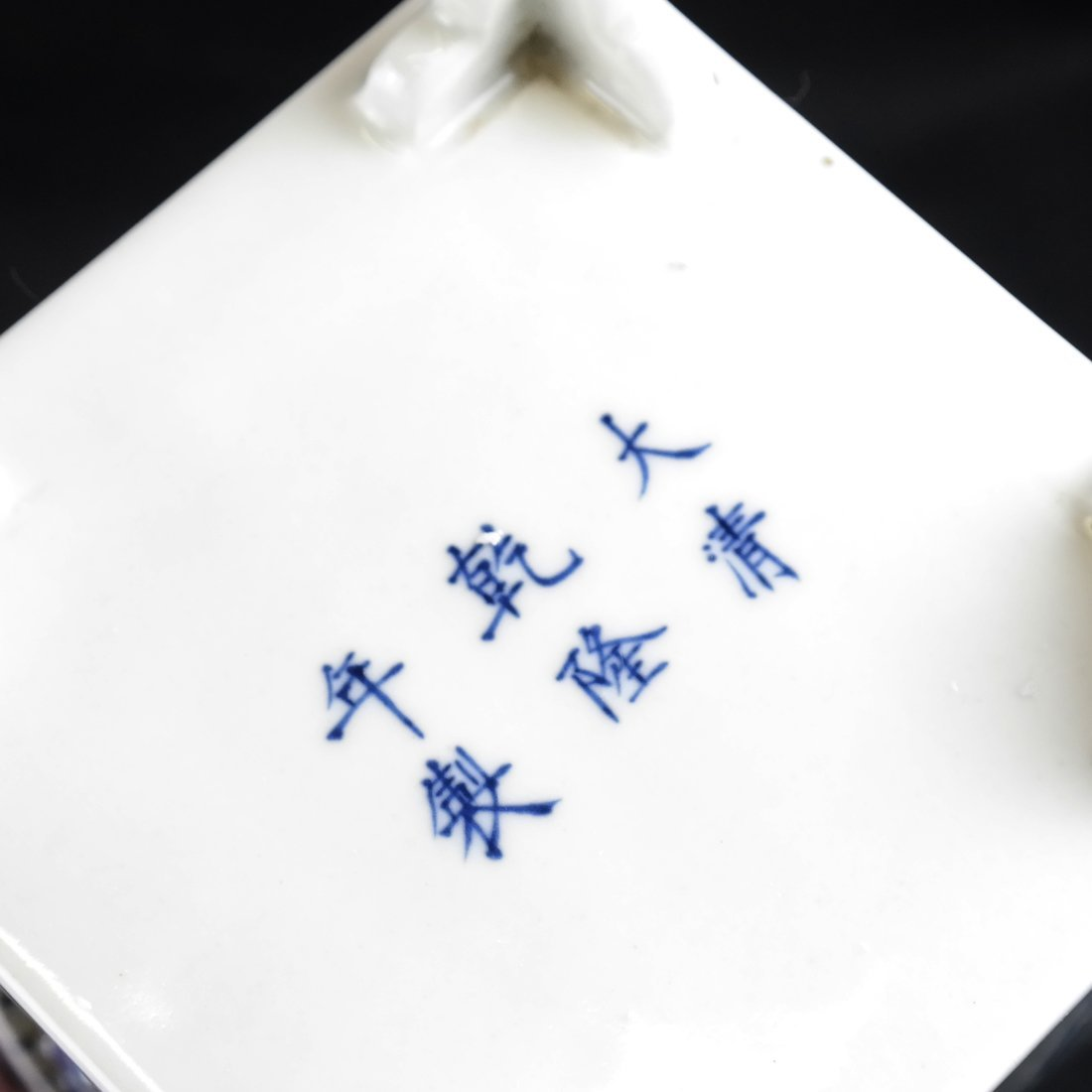 Two Asian Blue & White Decorated Objects - 10