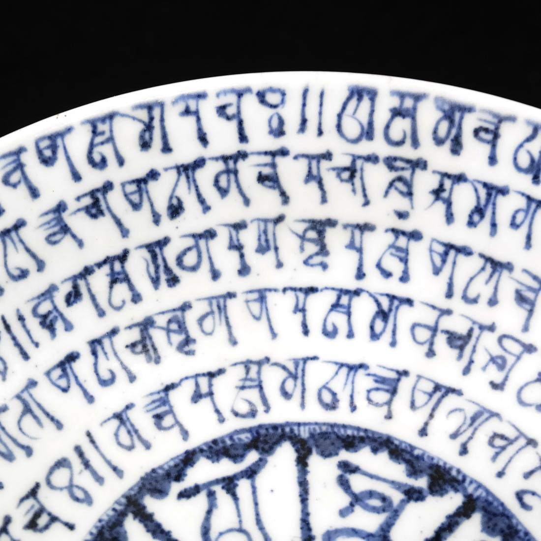 Two Asian Blue & White Decorated Objects - 11