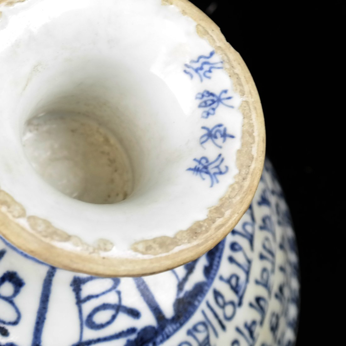 Two Asian Blue & White Decorated Objects - 8