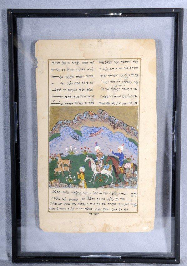 419: Antique Middle Eastern Double Side Framed Illumina