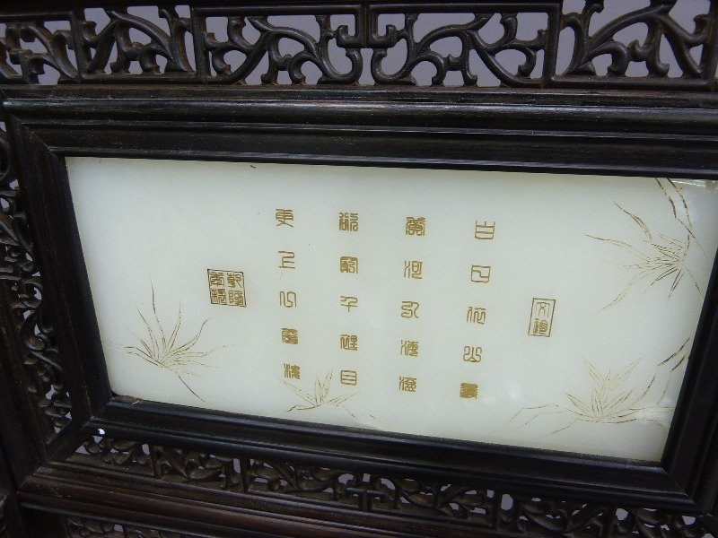 Carved Chinese Table Screen  with White Jade Panel of - 8