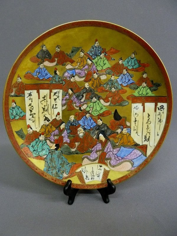 """Old 14.75"""" Porcelain Chinese Charger with People and"""