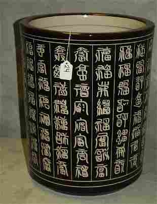 Large chinese caligraphy decorated porcelain planter.