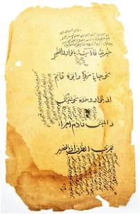 ANTIQUE ISLAMIC ARABIC GRAMMER STUDY PAGE 18TH-19TH