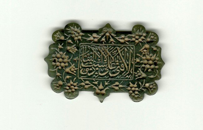 10: An Safavid Jad Inscribed