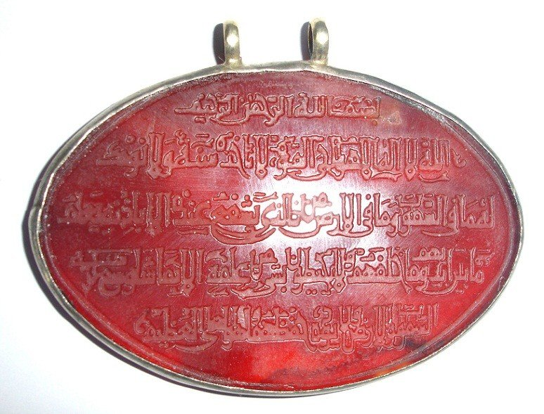 17:An Islamic Haqeeq Pendant With Kufic inscription 19C