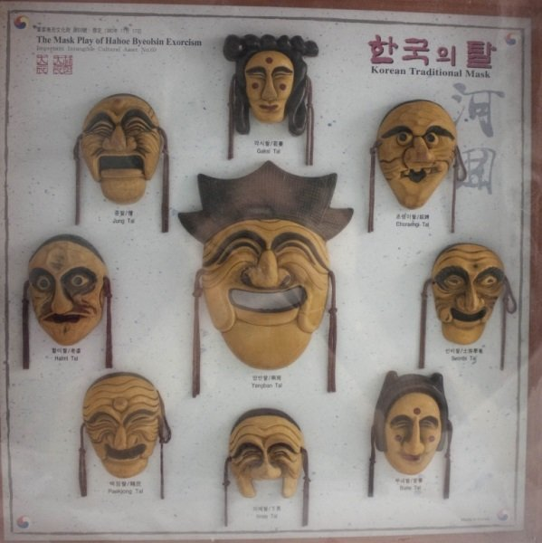 The Mask Play of Hahoe Byeolsin Exorcism - 3