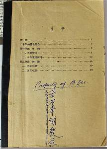 Important Bruce Lee Personal Martial Arts Book