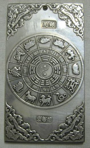 SET OF CHINESE STERLING SILVER ZODIAC PLAQUES - 2