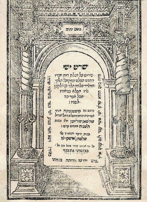 9: Alkabetz, Solomon Halevi