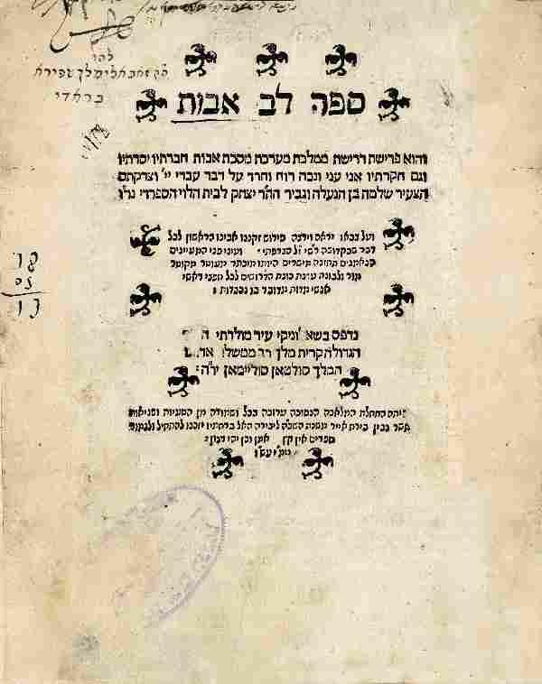 135: HALEVI, SOLOMON BEN ISAAC