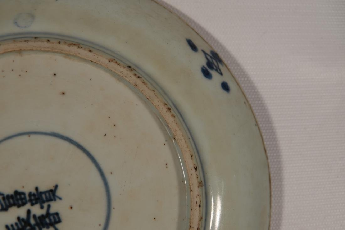 Chinese Porcelain Charger - 10