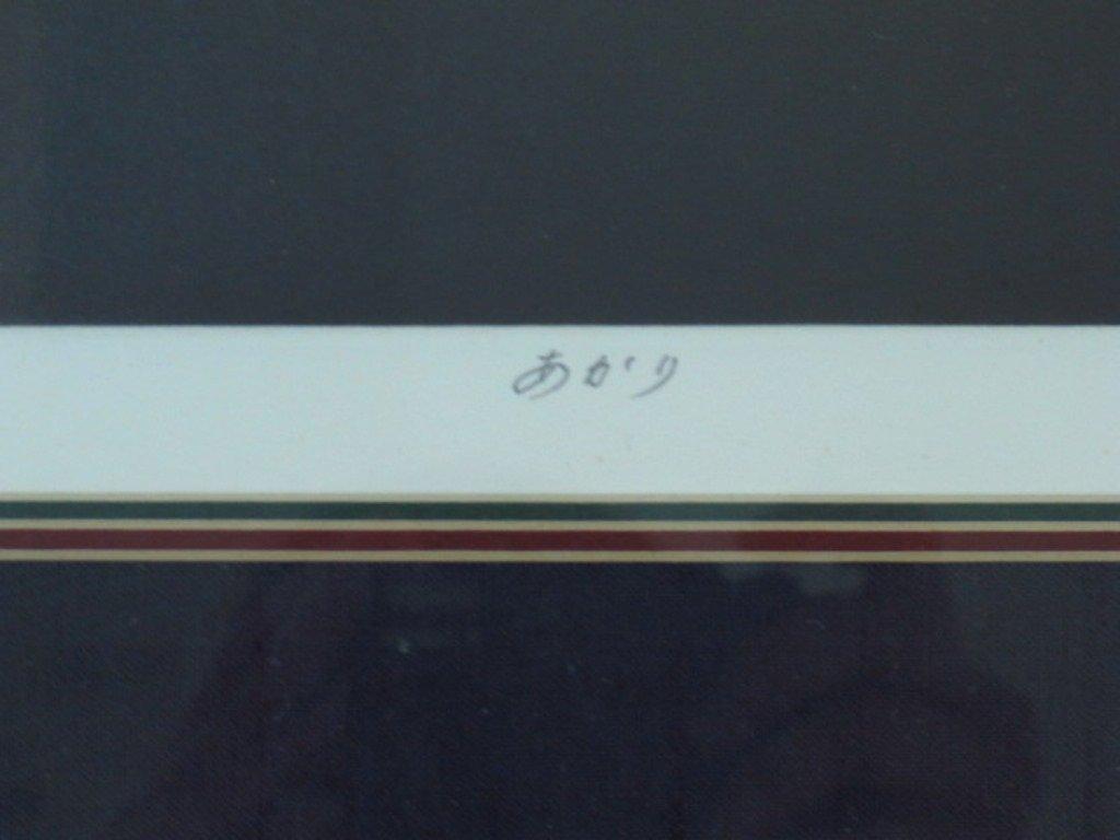 Ushio Takahashi (1944-) Signed Print - 5