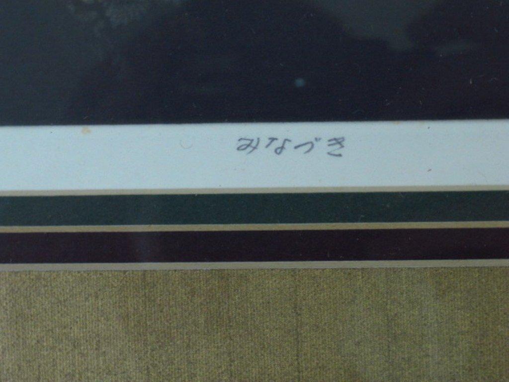 Ushio Takahashi (1944-) Lithograph - 6
