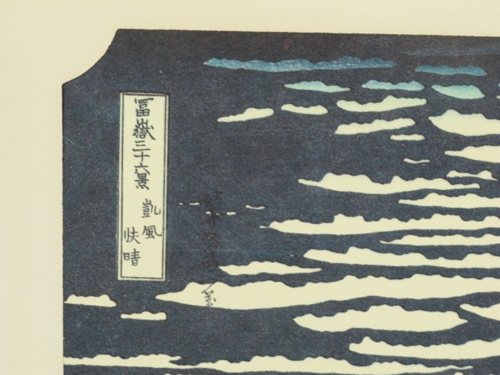 Three Japanese Wood Block Prints Mt. Fuji - 3