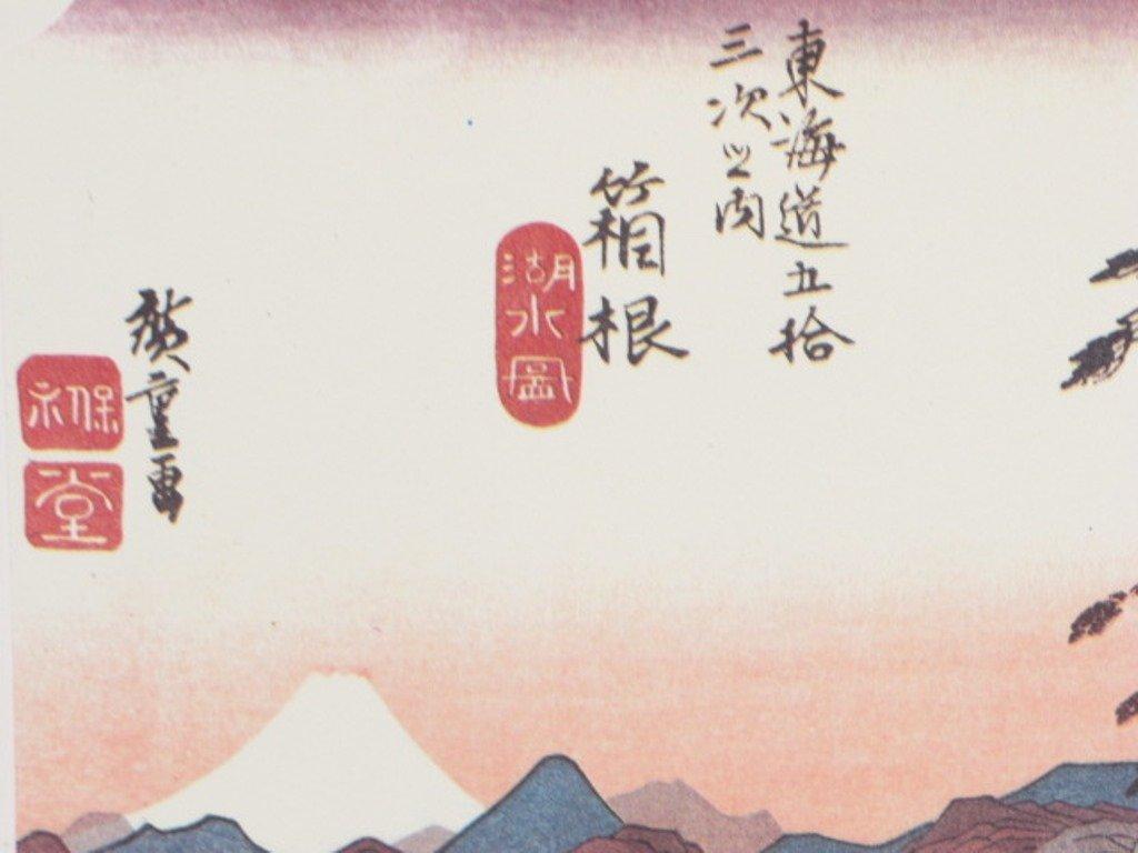 Three Japanese Wood Block Prints Mt. Fuji - 7