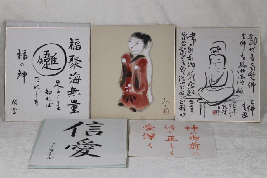 13 Pcs of Asian Artwork - 5