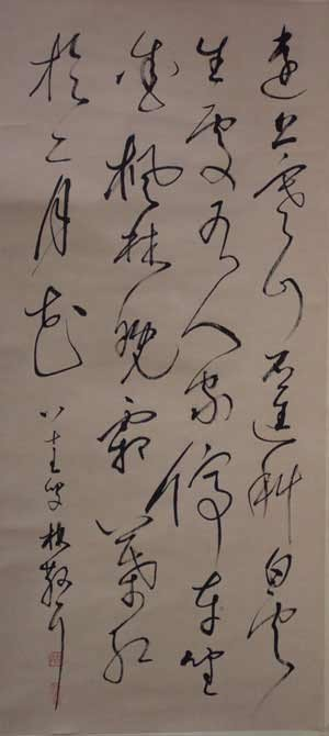 6: Chinese Calligraphy Scroll