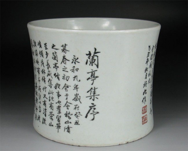 12: Chinese Brush Pot With Ink color calligraphy