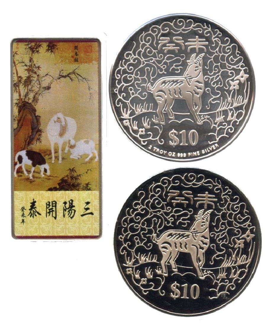 SINGAPORE : Proof Set 2003 Year of the Goat   (2pcs)