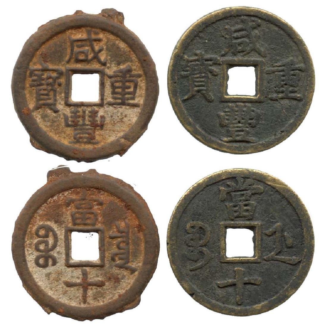 CHINA - Ancient Xian Feng Zhong Feng 咸豐