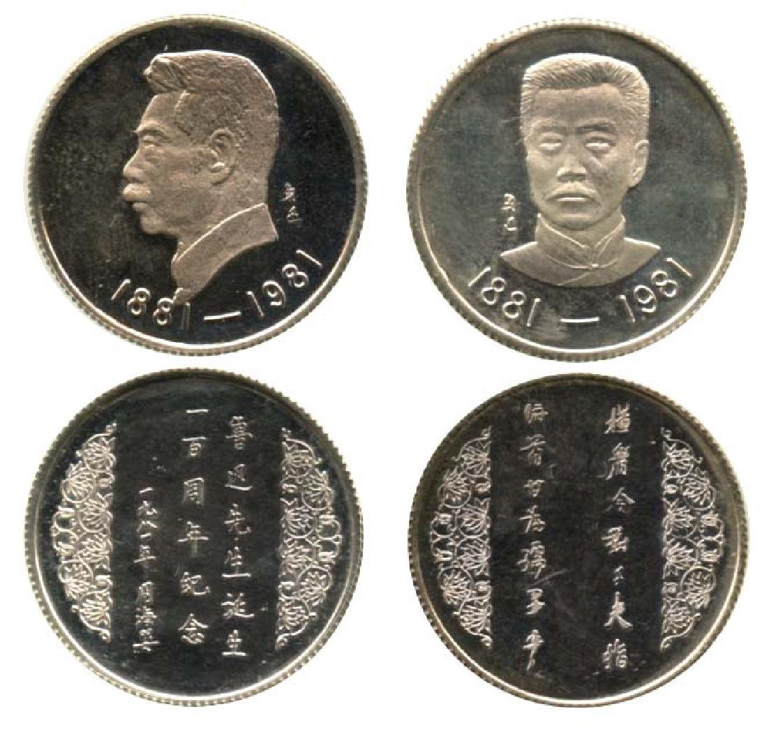 CHINA - People's Republic Proof Medal 1981  (2pcs)