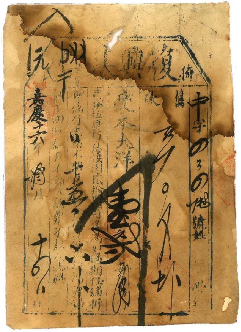 CHINA  1-Yuan 1812