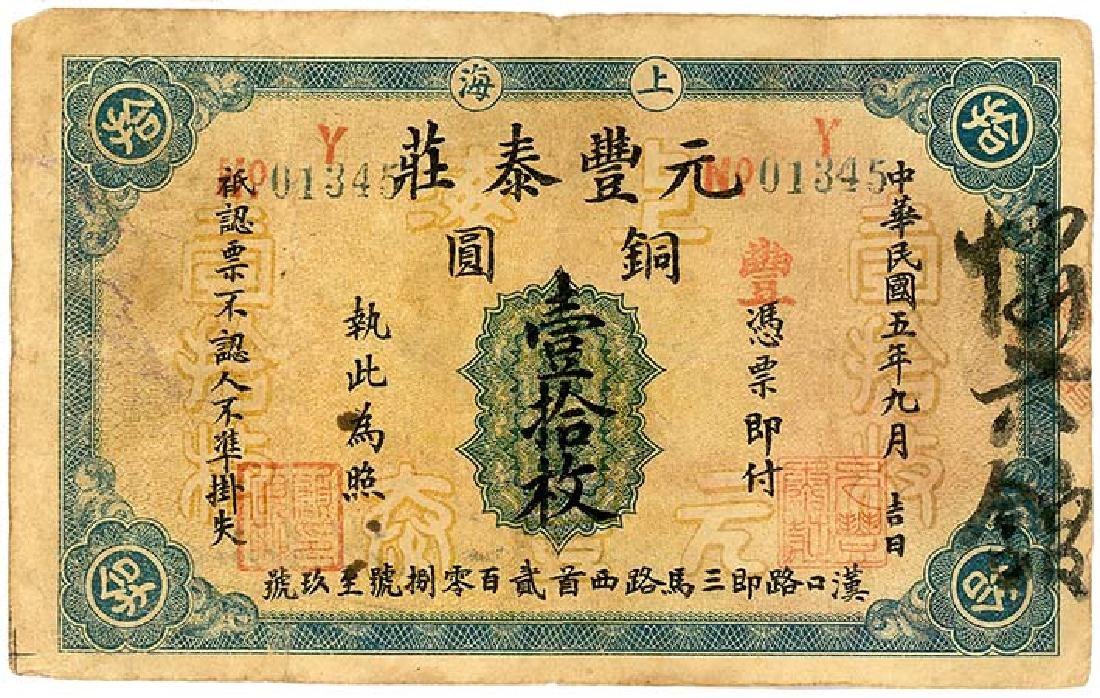 CHINA - Private Banks 10-Copper 1916  (7pcs)