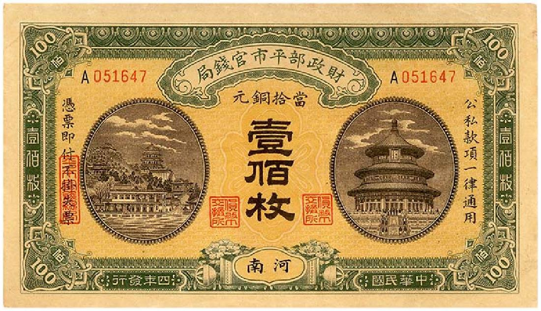 CHINA - Republic, General Issues 100-Coppers 1915 Honan