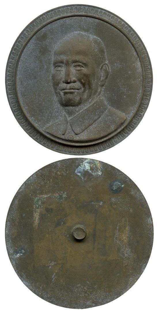 CHINA Chiang Kai shek: Brass medal