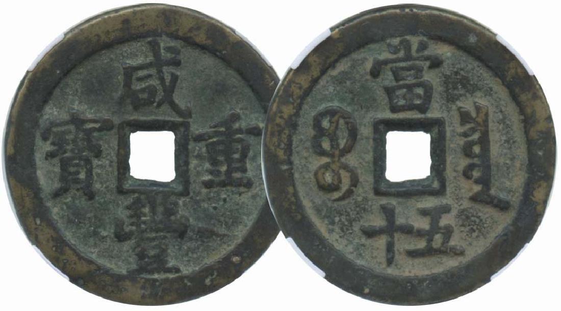 CHINA ANCIENT Qing Dynasty