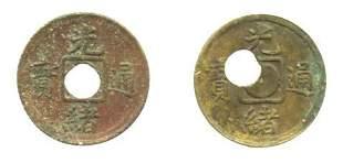 CHINA Copper 1 Cash Kang His AD18751908 Error