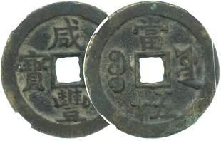CHINA Qing Dynasty Xian Feng Emperor 18511861 Revenue