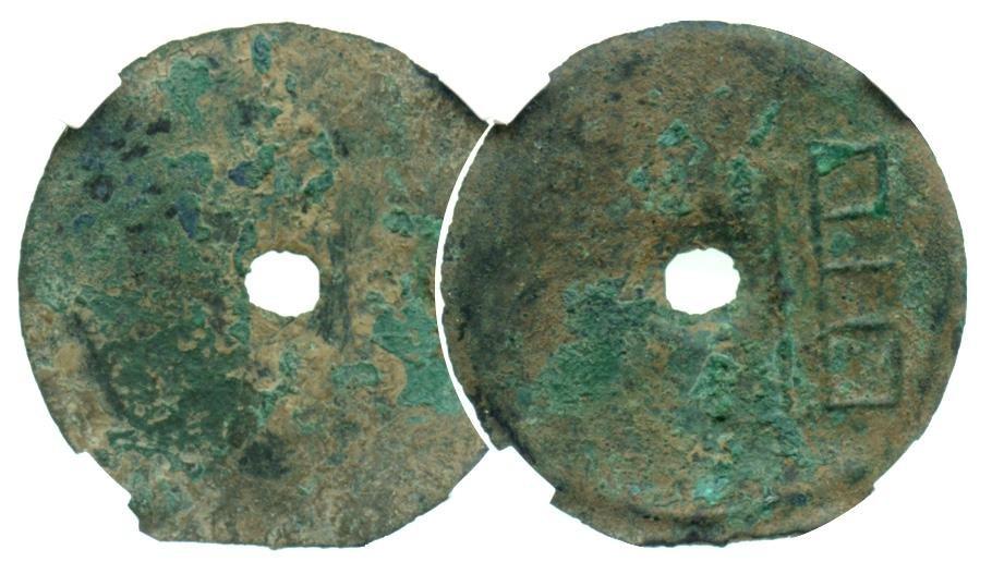 CHINA Warring States Period 5th-3rd CenturyBC, Bronze