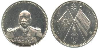 REPUBLIC, GENERAL ISSUES Tsao Kun Silver Dollar ND