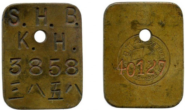 21: Singapore Harbor Board rectangular Brass Pay Check,