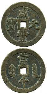 CHINA ANCIENTQing Dynasty: XianFengRev.