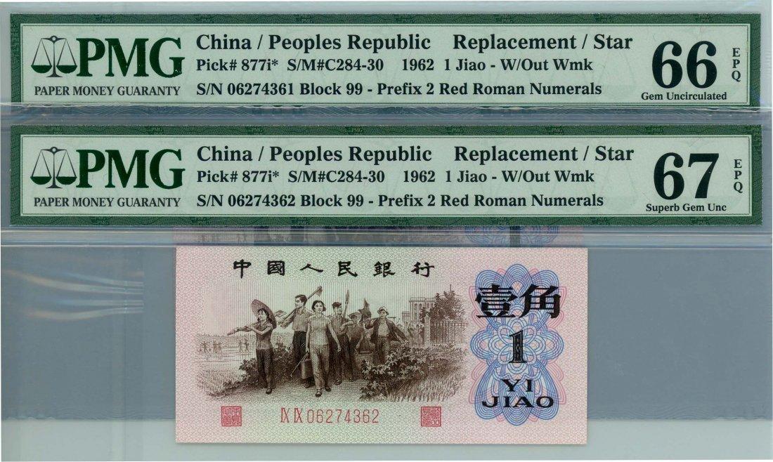 PRC 1-Jiao 1962 Replacement Consecutive pair
