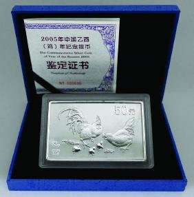 PRC Silver: 50-Yuan 2005 Year of Rooster 5oz
