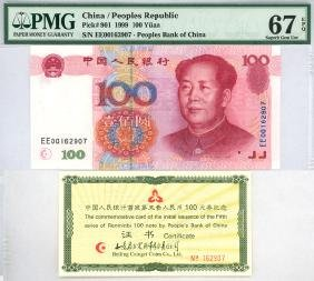 PEOPLE'S REPUBLIC OF CHINA  100-Yuan 1999 EE00162907