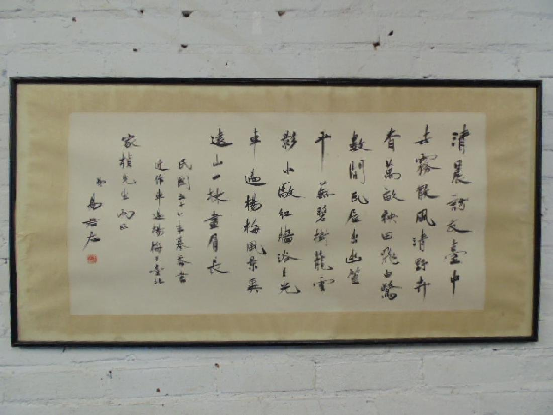 Chinese calligraphy on paper, linen border