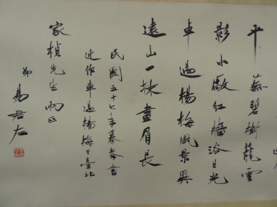 Chinese calligraphy on paper, linen border - 2
