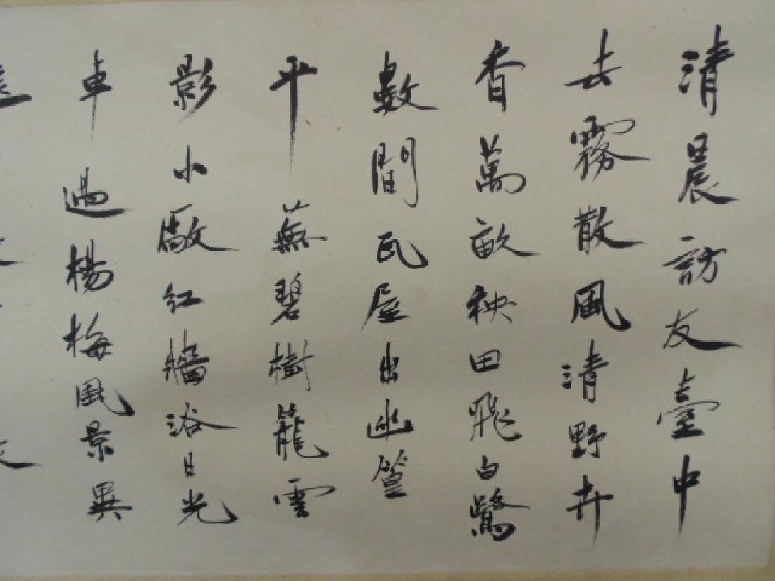 Chinese calligraphy on paper, linen border - 3