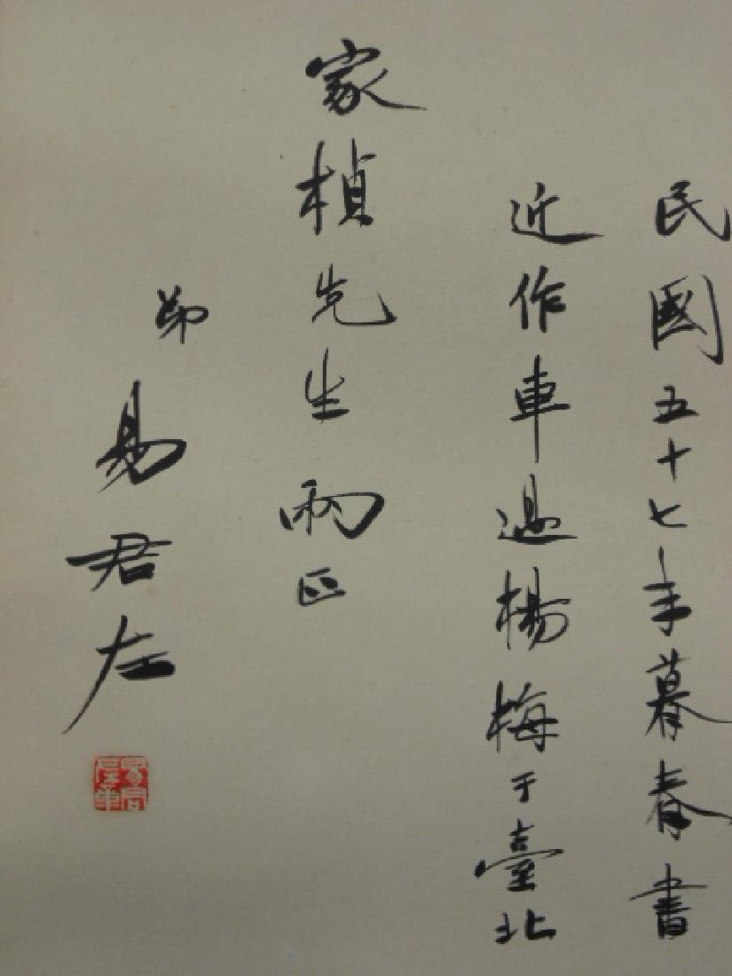 Chinese calligraphy on paper, linen border - 4